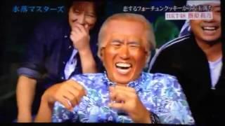 とんねるずのドッキリ水没マスターズ!AKB48指原莉乃
