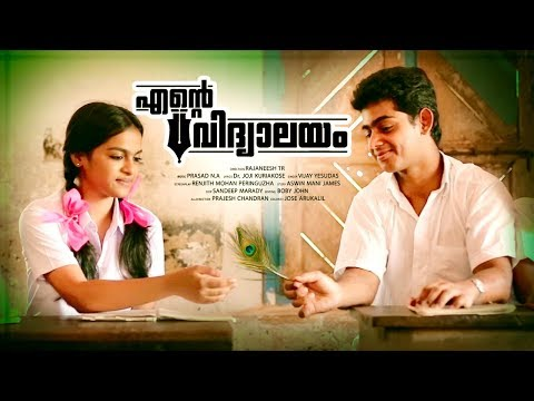 Ethra Manoharam... | Ente Vidhyalayam | Malayalam New Video Album Song | Ft.Vijay Yesudas
