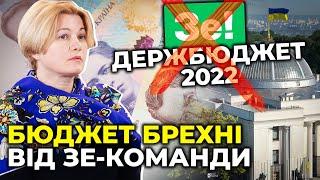 🔥 Гірка правда про проєкт ЗЕ-бюджету на 2022 рік від ГЕРАЩЕНКО