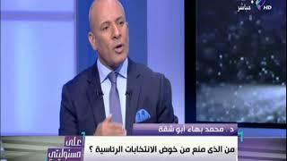 المتحدث باسم حملة السيسي :أحمد شفيق رجل مقاتل واجه الاخوان وحده  وعيب يروجوا اننا قمنا بمنعه