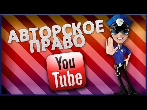 видео: Авторское право youtube и типы нарушений. Что делать?