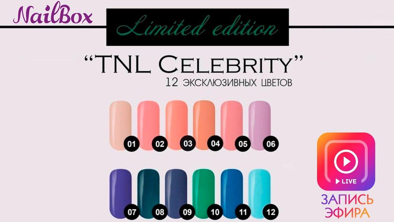 В интернет-магазине paris nail вы можете купить tnl гель-лаки. Выгодные цены на tnl гель-лаки.