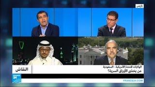الولايات المتحدة الأمريكية-السعودية: من يخشى الأوراق السرية؟