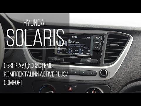 Новый Hyundai Solaris- обзор аудиосистемы в комплектации Active Plus/Comfort