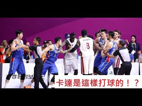 Chinese Taipei def. Qatar, 83-70 in HEATED Game (VIDEO) 2018 Asian Games Men's Basketball