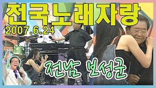 전국노래자랑 전남 보성군 [전국송해자랑] KBS 2007.6.24 방송