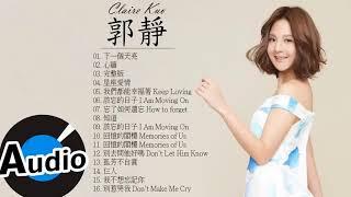 郭靜 Claire Kuo - 最佳歌曲2018年 | 郭靜 Claire Kuo Best Songs 2018