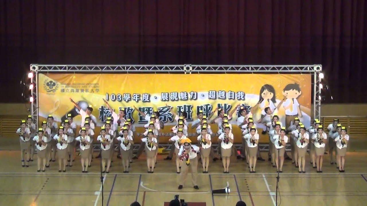 103高雄餐旅大學校歌比賽 - 旅館1C - YouTube