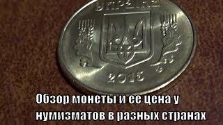 Обзор монеты 25 копеек 2015 года и ее стоимость у нумизматов разных стран