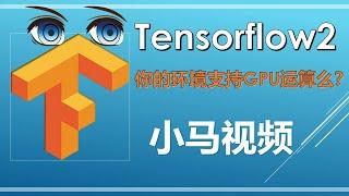 【Tensorflow】测试你的环境是否支持GPU运算 - list_physical_devices