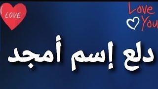 دلع إسم أمجد Youtube