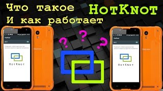 HotKnot в Смартфонах. 📱📲 Как это работает?