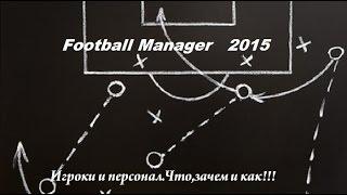 Football Manager 2015 || Игроки персонал.Характеристики и позиции!