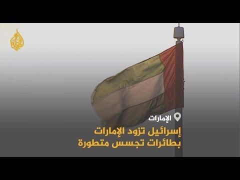 تقارير صحفية.. إسرائيل زودت الإمارات بطائرات تجسس  - نشر قبل 3 ساعة