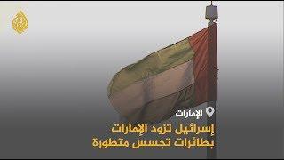 تقارير صحفية.. إسرائيل زودت الإمارات بطائرات تجسس