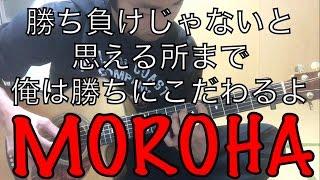 MOROHA - 勝ち負けじゃないと思える所まで俺は勝ちにこだわるよ