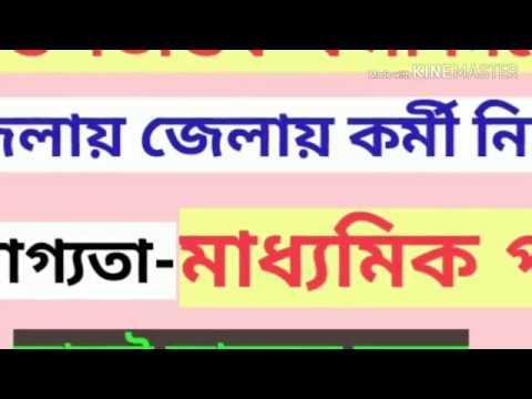 জেলায় জেলায় কর্মী নিয়োগ। Madhyamik Pass Govt Job 2019.