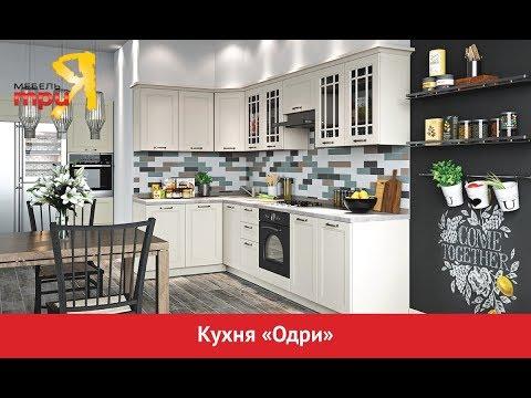 Модульная кухня «Одри» / Современные кухни / Мебель для кухни