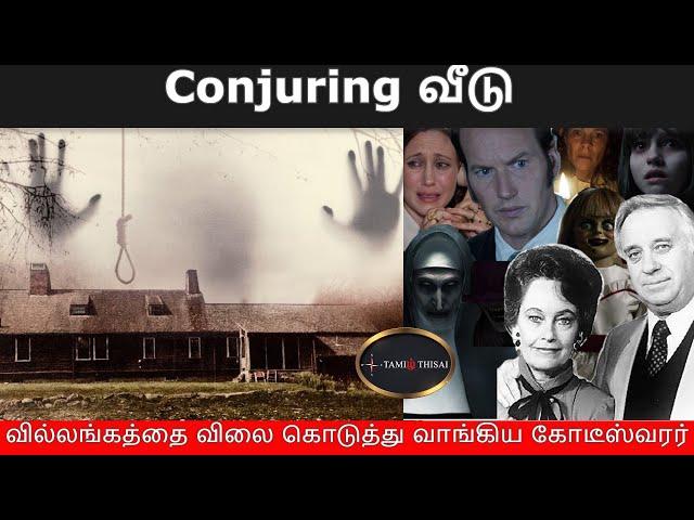 வில்லங்கத்தை விலை கொடுத்து வாங்கிய கோடீஸ்வரர்   TamilThisai   Conjuring   Haunted House  