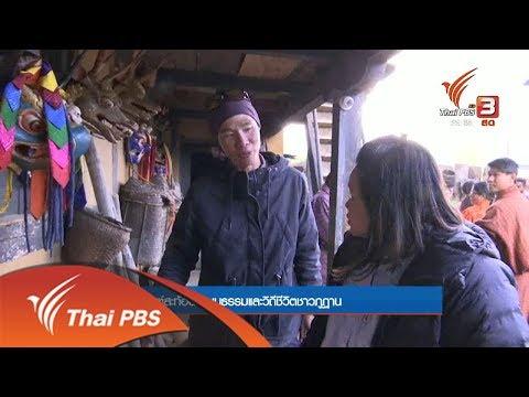 พิพิธภัณฑ์สะท้อนวิถีชีวิตชาวภูฏาน - วันที่ 17 Nov 2017