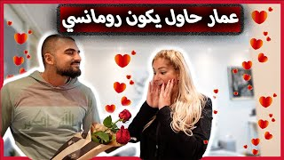 عمار حب يفاجئني و يكون رومانسي |  شوفو النتيجة 😂