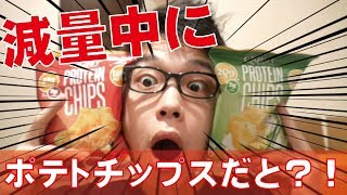 減量・ダイエット中に食べれるポテトチップスがキター!!どの味が美味しいのか食べ比べる!