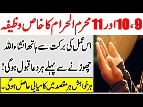 9 , 10 Aur 11 Muharram Ul Haram Ka Khas Wazifa | Hajat Ka Wazifa In Muharram Ul Haram