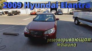 2009 Hyundai Elantra машина с аукциона куча проблем... или жесть на СТО в США