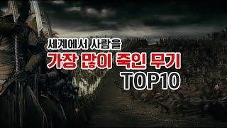 [내맘대로 랭킹] 세계에서 사람을 가장많이 죽인 무기 TOP 10