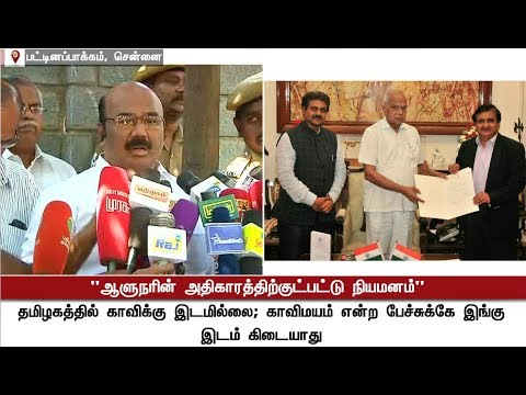 VC appointment of Anna University is fully based on Governor's power: Jayakumar | #AnnaUniversity