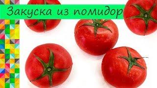 ОСТОРОЖНО!!! Это ужасно ВКУСНО! Закуска из помидор Рецепт от кулинарного канала О Еде