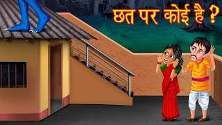 छत पर कोई है? | Don't Go Outside | Hindi Horror Stories | Hindi Kahaniya | Horror Kahaniya | Chudail