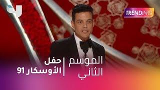 #MBCTrending - أبرزالمشاهد في حفل جوائز الأوسكار الـ91