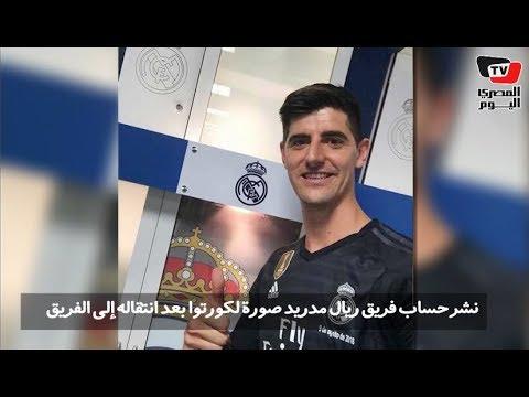 ريال مدريد يحتفل بقدوم كورتوا لصفوفه.. وياسمين عبد العزيز تعود بـ«نيولوك جديد»  - 22:21-2018 / 8 / 10