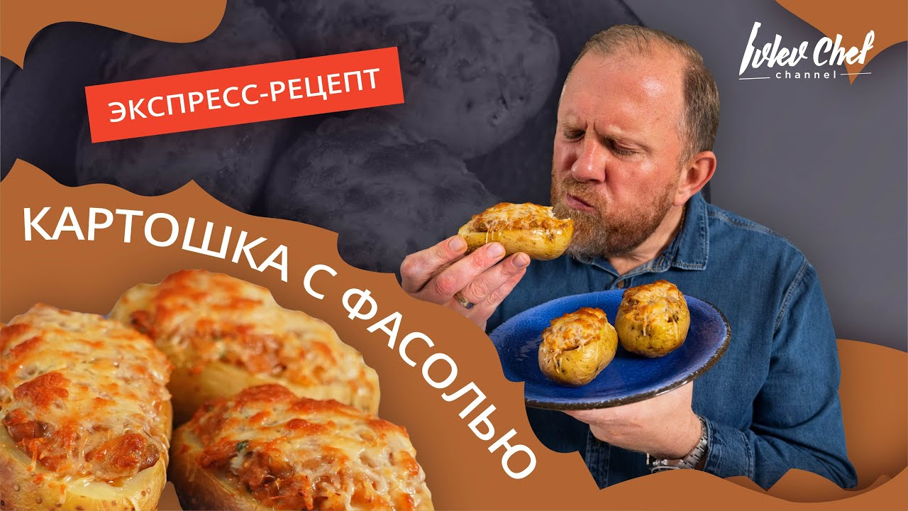 Рецепт от Ивлева - КАРТОШКА С ФАСОЛЬЮ