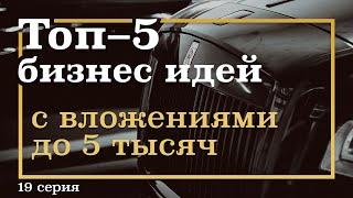19 серия. ТОП-5 Бизнес Идей с Вложениями до 5 тысяч рублей
