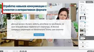 Онлайн-обучение для секретарей