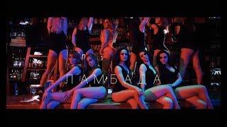 ЛАМБАДА - T-Fest X Скриптонит | Танцевальное видео | Choreo JULIANNA @KOBTSEVA