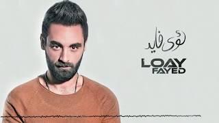 كنت في بالي  ..( Cover ) ..#عمرودياب .. غناء : لؤي فايد  Loayfayed