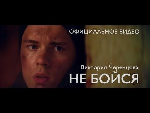 НЕ БОЙСЯ - Виктория ЧЕРЕНЦОВА (ОФИЦИАЛЬНОЕ ВИДЕО)