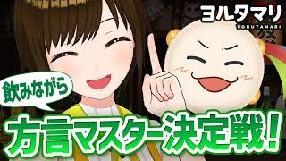 [LIVE] 【 1月17日21:00~生放送 】ヨルタマリ~第1回方言マスター決定戦~