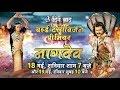 Naagdev | Bhojpuri Movie | World Television Premiere @ Bhojpuri Cinema | Khesari Lal Yadav, Kajal