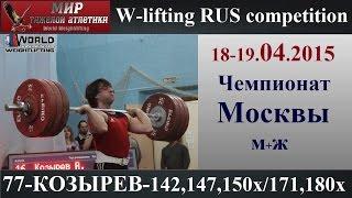 18-19.04.2015 (77-KOZYREV-142,147,150х/171,180х) Moscow Championship