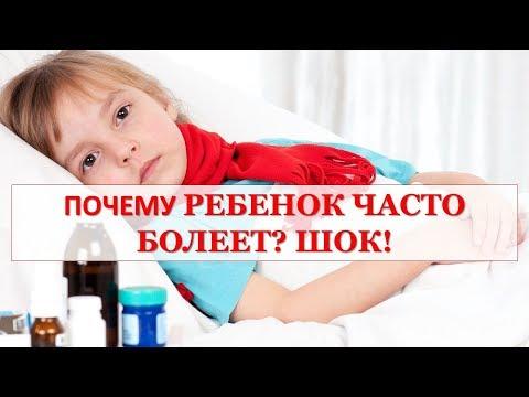 Ребенок болеет бронхитом каждый месяц