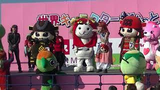 2018・11・24 世界キャラクターさみっとin羽生.