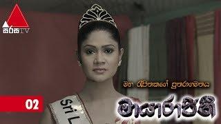 මායාරාජිනී - Maayarajini | Episode - 02 | Sirasa TV Thumbnail