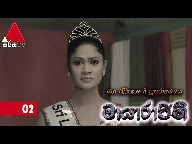 මායාරාජිනී - Maayarajini | Episode - 02 | Sirasa TV