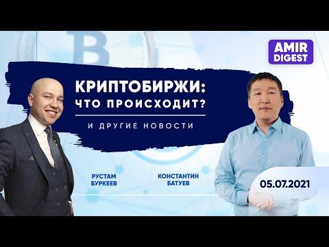 Аналитика рынка криптовалют   Новости 05.07.2021