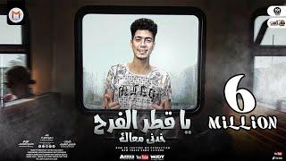 مهرجان يا قطر الفرح خدنى معاك ( بيقولو ده صاحبى راح ) حمو  الطيخا - توزيع ماندو العالمى - 2021