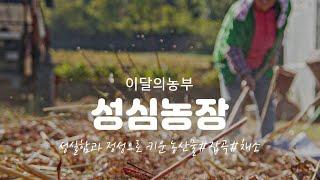 [오늘의농부] 이달의농부 성심농장